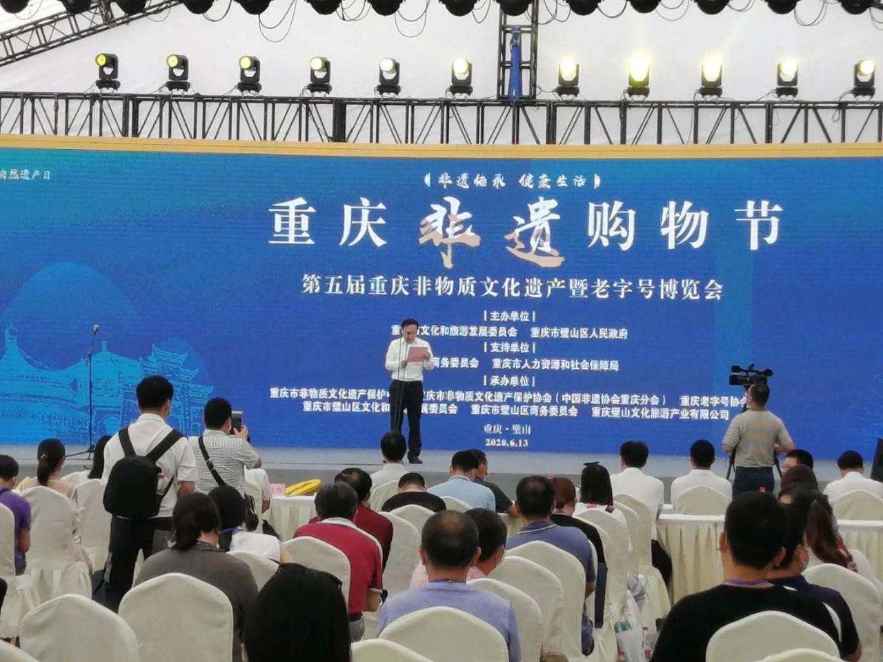 小镇有故事,让文化遗产与生活相遇---重庆ManBetx体育药业走进第五届重庆非遗暨老字号博览会